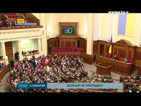 Виктор Янукович больше не президент