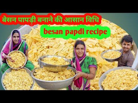 गुजराती-बेसन-पापड़ी-बनाने-की-आसान-विधि---बेसन-पापड़ी---besan-papdi-gathiya-recipe-papdi-jara-(s2)