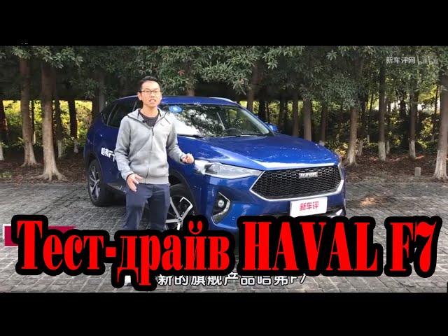 Тест-драйв HAVAL F7