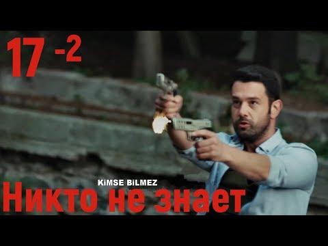 17 серия Никто не знает фрагмент 2 русские субтитры HD Trailer (English Subtitles)