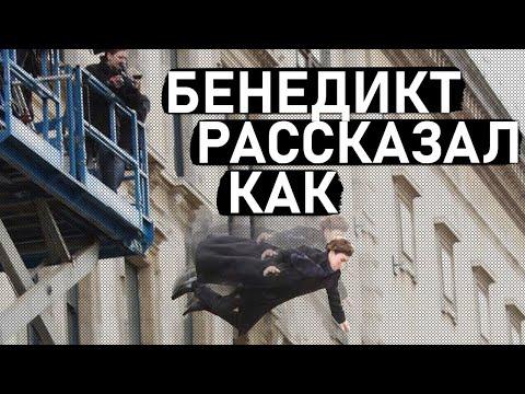 Как выжил Шерлок. Мартин Фриман, Бенедикт Камбербэтч о 3 сезоне Шерлока.