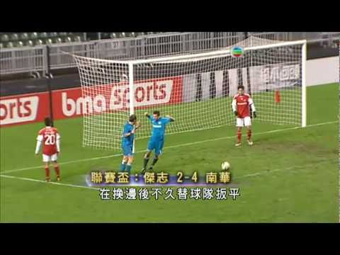 Mateja Kežman scores twice for South China [HQ]
