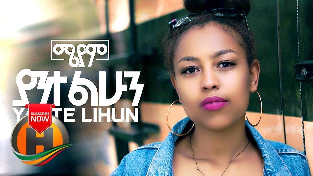 Meriyam - Yante Lihun | ያንተ ልሁን - New Ethiopian Music 2019 (Official Video)