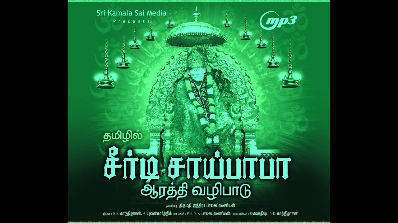 Sai baba of shirdi sai baba bhajans mp3 free download listen.