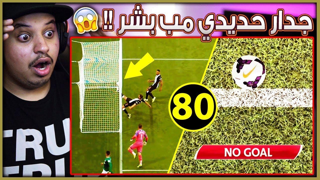 """Photo of أعظم 80 انقاذ """"من على خط المرمى"""" عبر تاريخ كرة القدم 🔥 ( هذول من فين يطلعون!! 😰 ) – الرياضة"""