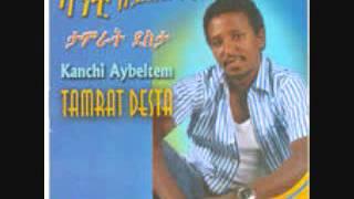 Tamrat Desta - Sew Mekrosh (ሰው መክሮሽ) 2000 E.C.