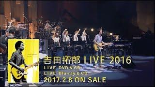 """2年ぶりとなった、関東圏ライブ """"ブルボン presents 吉田拓郎 LIVE 2016..."""