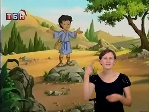 Маленький пастух (мультфильм, сурдо)