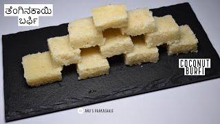 ತೆಂಗಿನಕಾಯಿ ಬರ್ಫಿ - Coconut Burfi   Indian Sweets - Kobbari Mithai