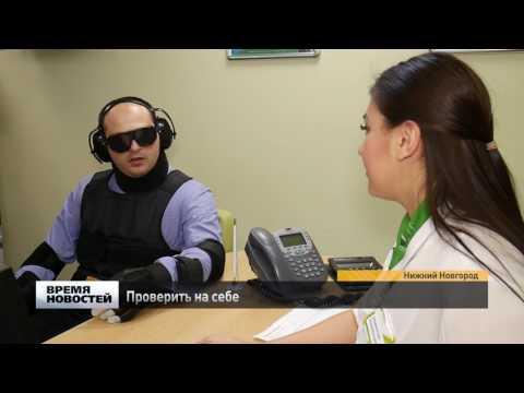 Испытание костюма GERT в Сбербанке в Нижнем Новгороде