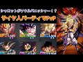 【ドラゴンボールレジェンズ#179】最強超ゴジータ完成!!シャロットに伝授したソウルパニッシャーを活かして新生サイヤ人パーティでPVP【Dragon Ball  Legends】