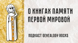 Gwar.mil.ru и проект «Книги памяти Первой Мировой войны»
