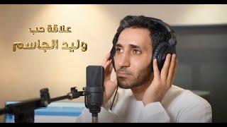 Walid Aljassim  - Alaket Hob [Music Video] (2020)/ وليد الجاسم - علاقة حب