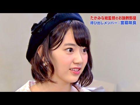 【Full HD 60fps】 HKT48 宮脇咲良 たかみな総監督のお説教部屋 (2015.8.15)