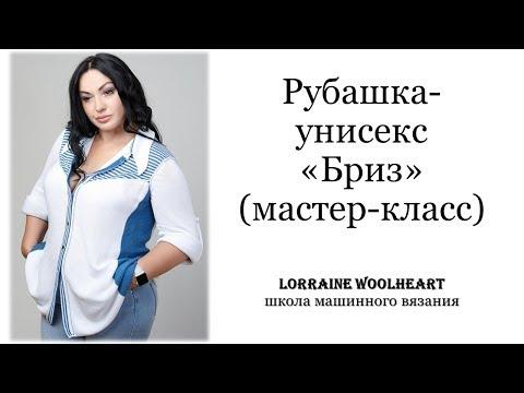 вяжем рубашку унисекс бриз мастер класс от Lorraine Woolheart