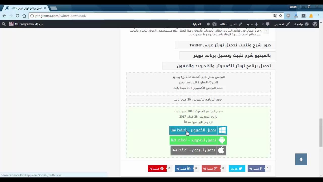 كيفية تحميل برنامج تويتر Twitter 2017 عربي للكمبيوتر مجانا Youtube