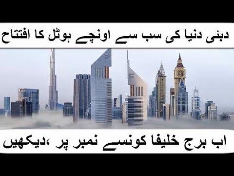 Gevora Hotel World's tallest hotel opens in Dubai once again 2018