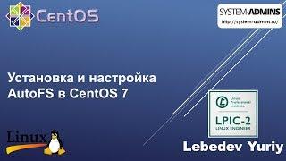 Установка и настройка AutoFS в CentOS 7