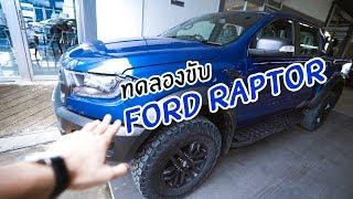 รีวิว Ford Ranger Raptor จากใจคนใช้ Wildtrak    พร้อมทดลองขับ off road