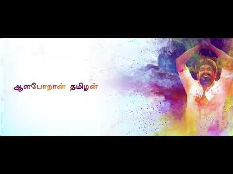 Mersal First Song Aala Poran Tamilan