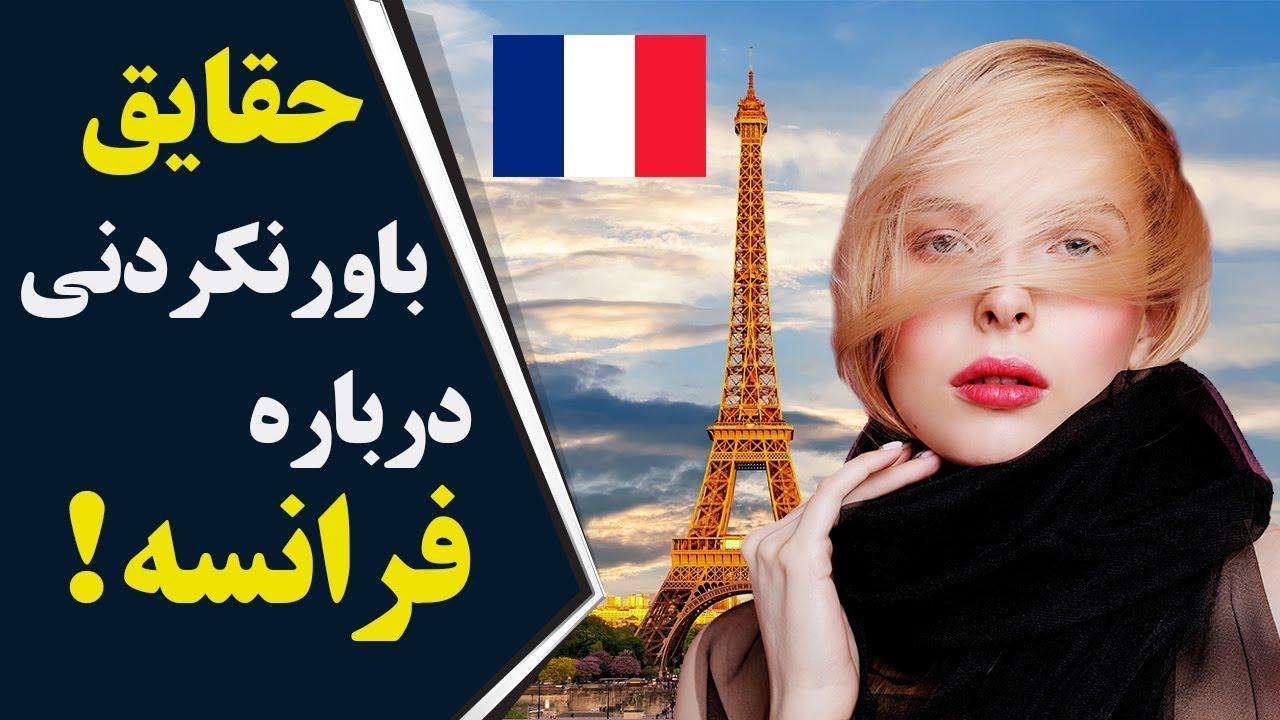 آنچه که در مورد کشور فرانسه نمیدانستید؟!   فارسی 24