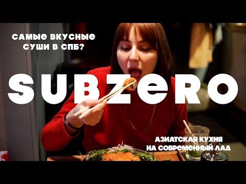 Subzero | Санкт-Петербург | Самые вкусные роллы | Софа, Кушай!