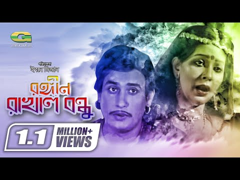 Rongin Rakhal Bondhu | Full Movie | Sattar | Jinat | Monika | Bangla Classical Movie