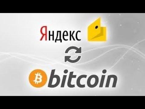 Где купить Биткоины за Яндекс Деньги? (Яндекс на Bitcoin)