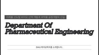 대구한의대 제약공학과 소개영상 (수정)