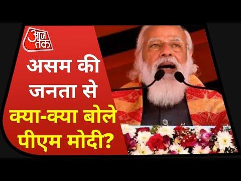 Assam Election 2021: मिलकर करेंगे क्षेत्र का विकास, Assam की जनता से PM Modi किया बड़ा वादा!