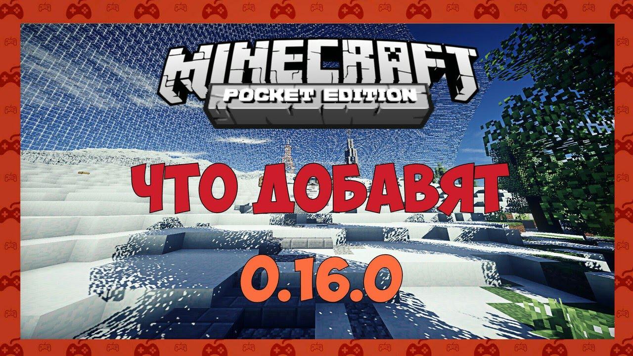 Что добавят в minecraft pe 0.16.0