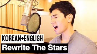 Rewrite The Stars (The Greatest Showman) Korean + English Cover By Travys Kim