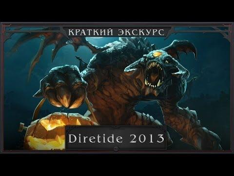 видео: dota 2 - diretide 2013 - Краткий Экскурс