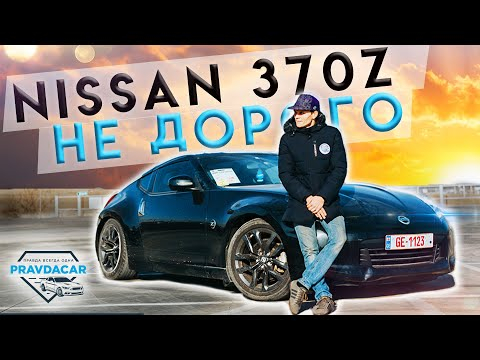 Nissan 370z купить не дорого. Для любителей быстрых машин. Обзор Nissan 370z