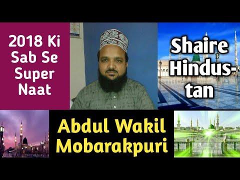 Abdul Wakil Chapravi New Naat 2018