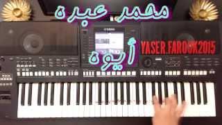 ايوه محمد عبده - تعليم الاورج - ياسر درويشة