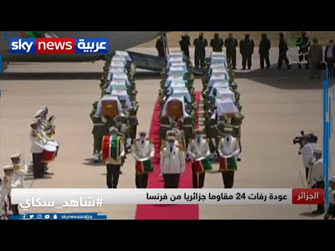 عودة رفات 24 مقاوما جزائريا من فرنسا  - نشر قبل 58 دقيقة