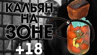 ЗОНА, ТАБАК ИЗ СИГАРЕТ, КАЛЬЯН НА РАССОЛЕ (CRAZY HOOKAH #11)(группа