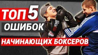 Ошибки в боксе  ТОП 5 ошибок начинающих БОКСЕРОВ
