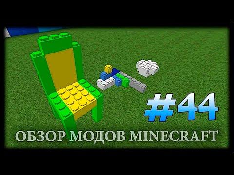 Лего В Майнкрафте! - Billund Lego Mod