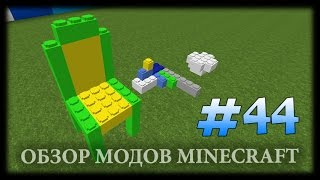 видео: Лего В Майнкрафте! - Billund Lego Mod