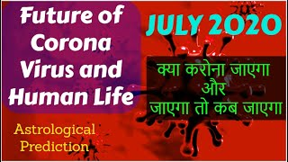 JULY 2020 | Future of Corona Virus and Human Life | कोरोना  Kab Tak Finished Hoga 👈🏻👈🏻