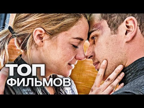 10 ФИЛЬМОВ С ТРАГИЧЕСКОЙ ИСТОРИЕЙ ЛЮБВИ! - Ruslar.Biz