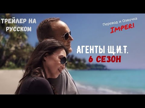 Агенты ЩИТ 6 сезон / Agents of Shield Season 6 / Русский Трейлер