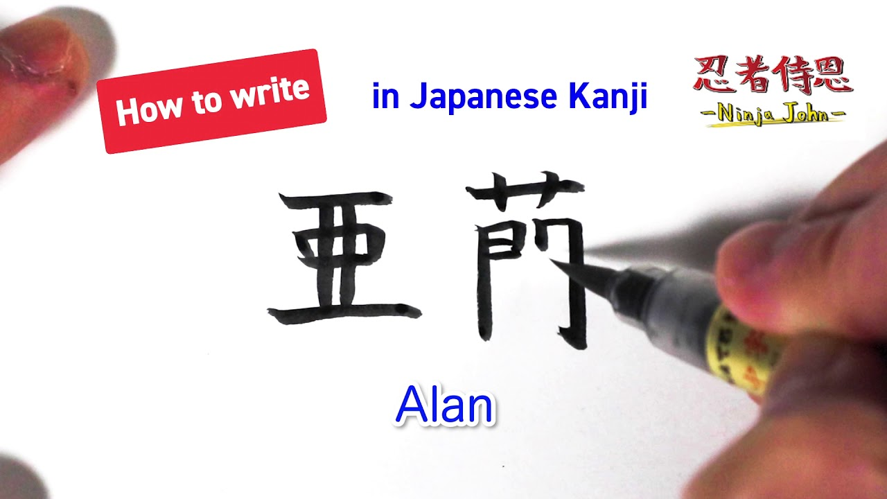 """How to write """"Alan"""" in Japanese kanji. – Ninja John Japan(忍者 侍"""