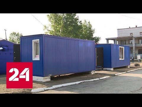 Под Новосибирском возвели первый мобильный COVID-госпиталь - Россия 24