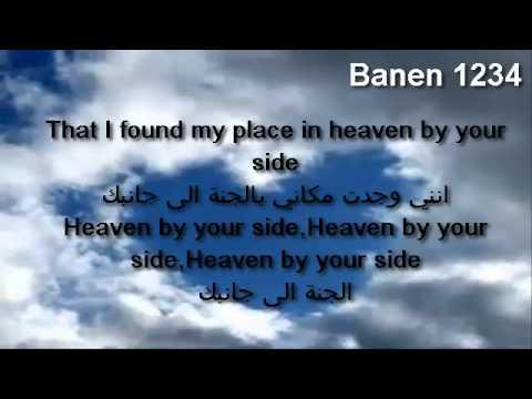 A1 - Heaven By Your Side مترجمة الجنة لجانبك اغاني انجليزية مترجمة