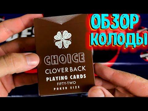 ОБЗОР КОЛОДЫ ИГРАЛЬНЫХ КАРТ CHOICE / DECK REVIEW