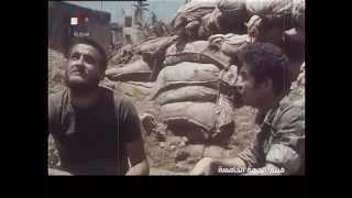 Girl Syria - The fifth path البنت السورية - فيلم لبناني قديم عن المقاومة: الجهة الخامسة