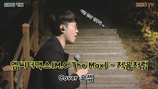 엠씨더맥스(M.C The Max) - 처음처럼 [Cover by 요셉] / 역대급 일반인 커버!! -하비TV 서울 이수 출연-